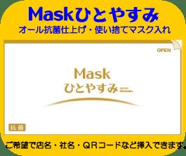 Maskひとやすみ